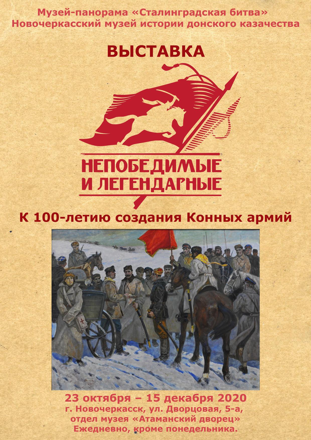 """Выставка """"Непобедимые и легендарные"""""""