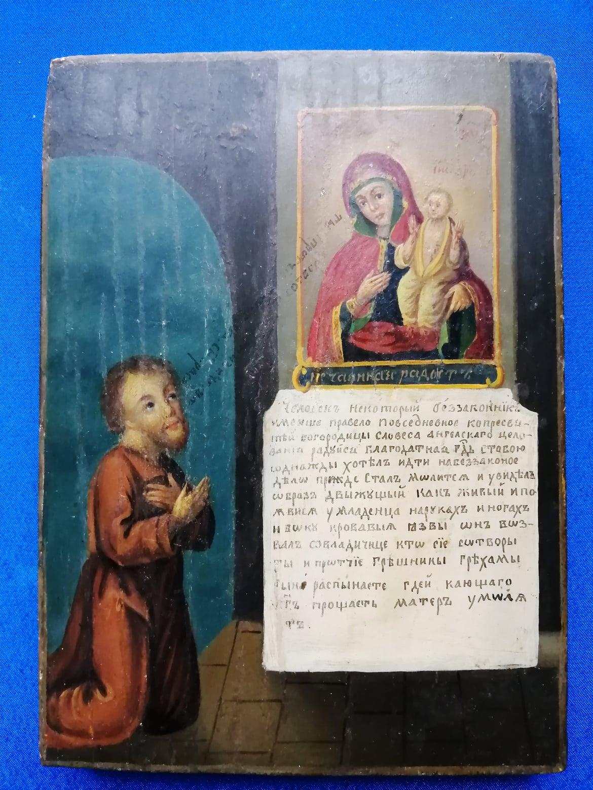 Выставка «Чудные лики Царицы Небесной». Икона Божией Матери «Нечаянная радость»