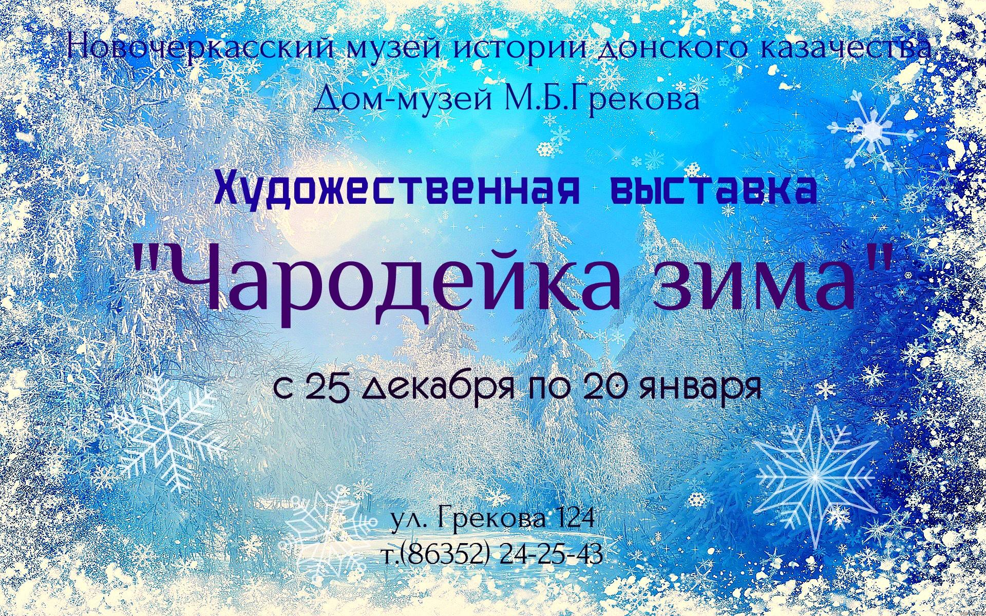 """Выставка """"Чародейка зима"""""""