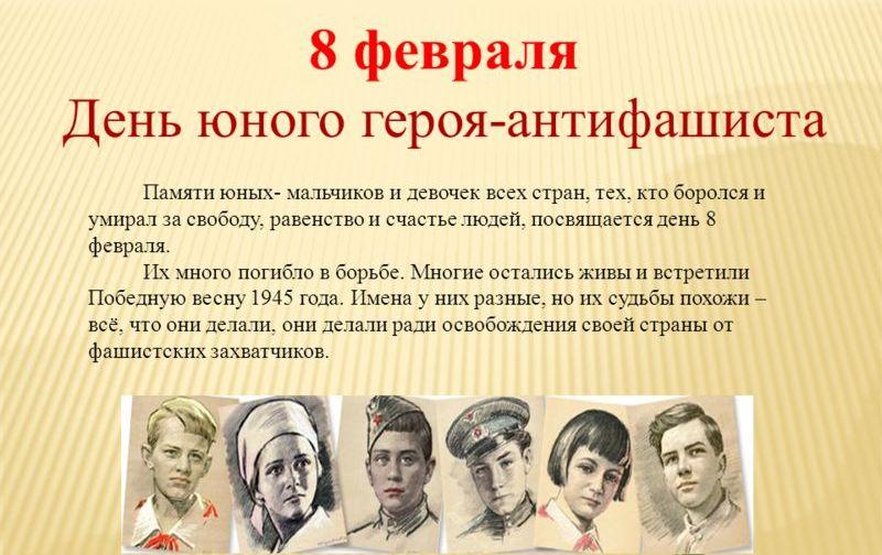 8 февраля – День памяти юного героя-антифашиста