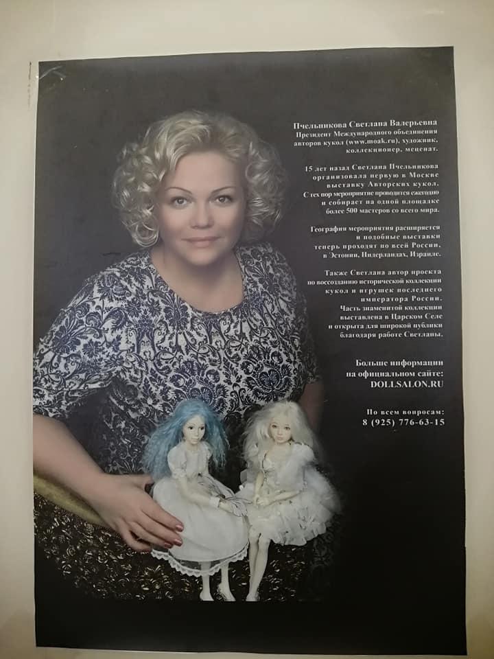 """Открытие выставки  """"Золотые сказки кукол""""."""