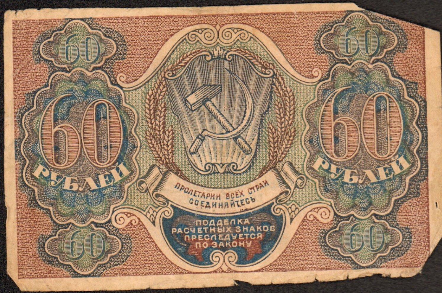 Денежные знаки РСФСР