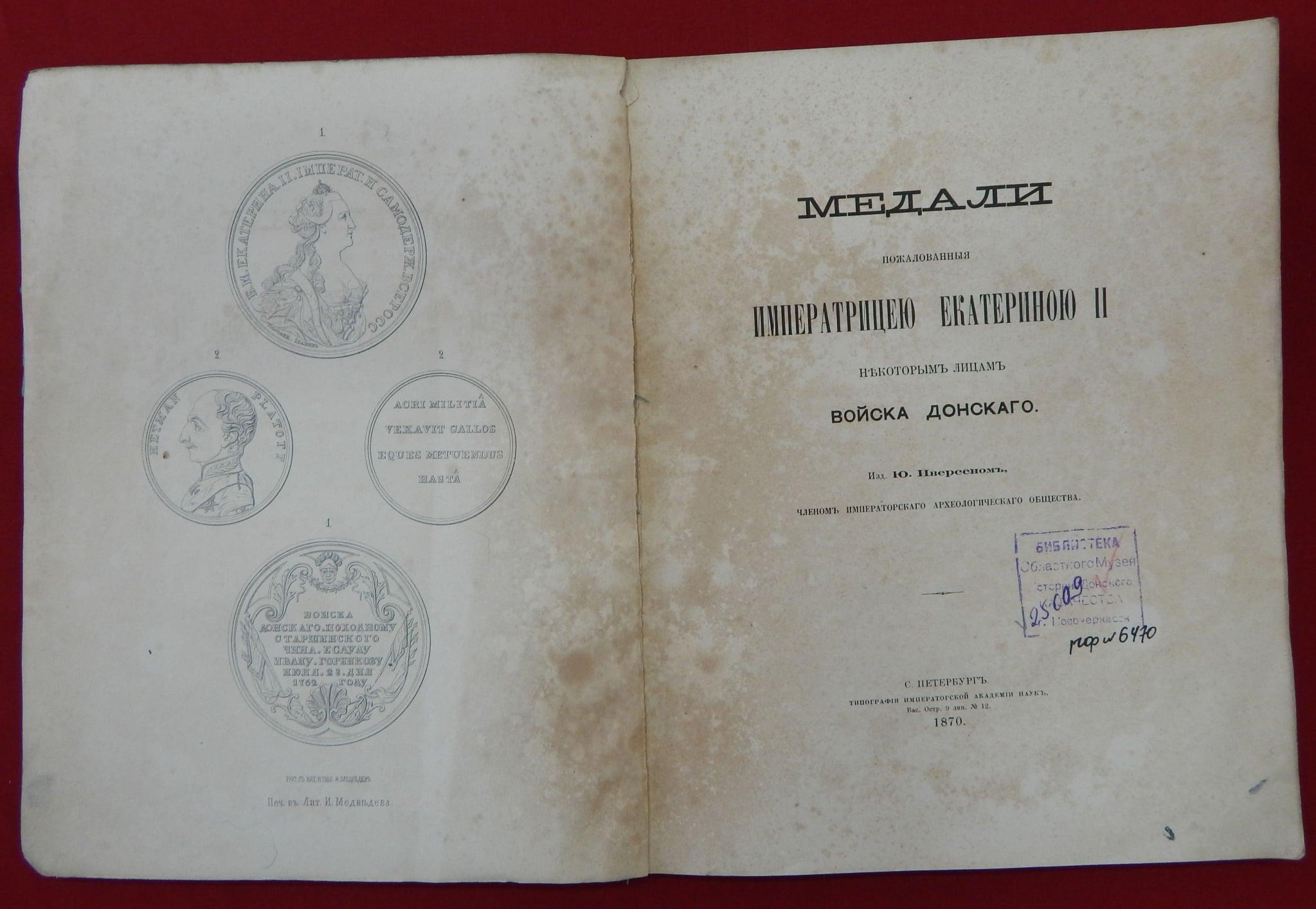Каталог «Медали, пожалованные Императрицею Екатериною II некоторым лицам войска Донского»