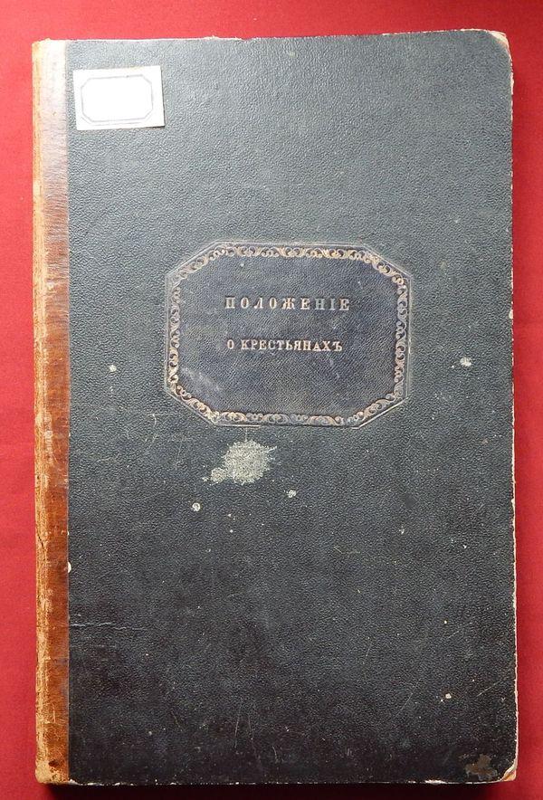 Рассказывают хранители: Книга «Высочайше утвержденные Его Императорским Величеством 19 февраля 1861 года Положения о крестьянах, вышедших, из крепостной зависимости».