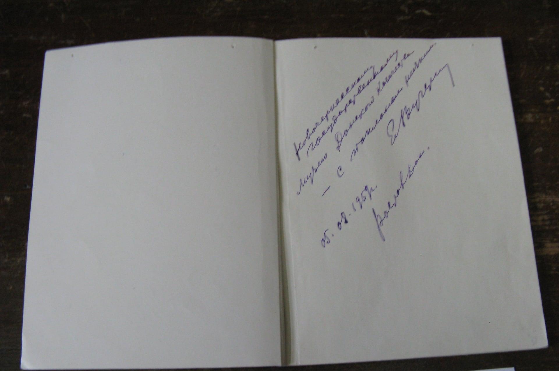 """Рассказывают хранители: Книги с автографами в коллекции """"Редкий книжный фонд"""""""