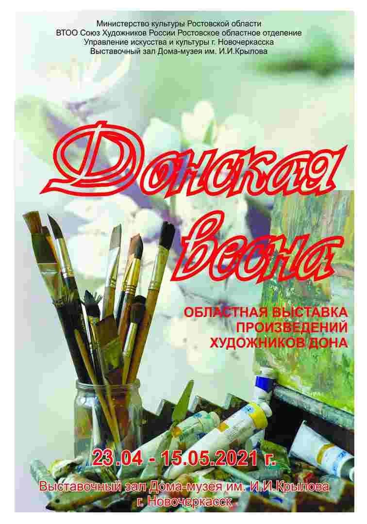 АНОНС 23 апреля в 15-00, в выставочном зале Дома-музея И.И. Крылова состоится торжественное открытие ежегодной областной выставки « Донская весна».