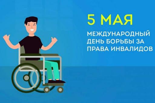 Международный день борьбы за права инвалидов.