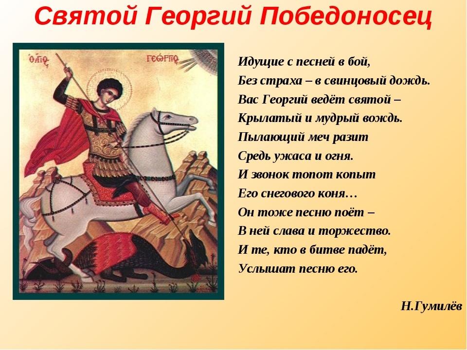 Ежегодно 6 мая православной церковью отмечается праздник — День памяти Георгия Победоносца.