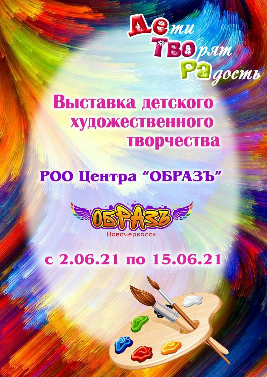 """Открытие выставки воспитанников Центра творческого развития детей """"Образ"""""""