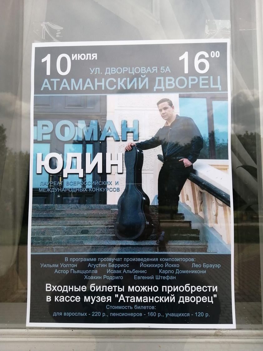 Анонс!! Концерт Романа Юдина