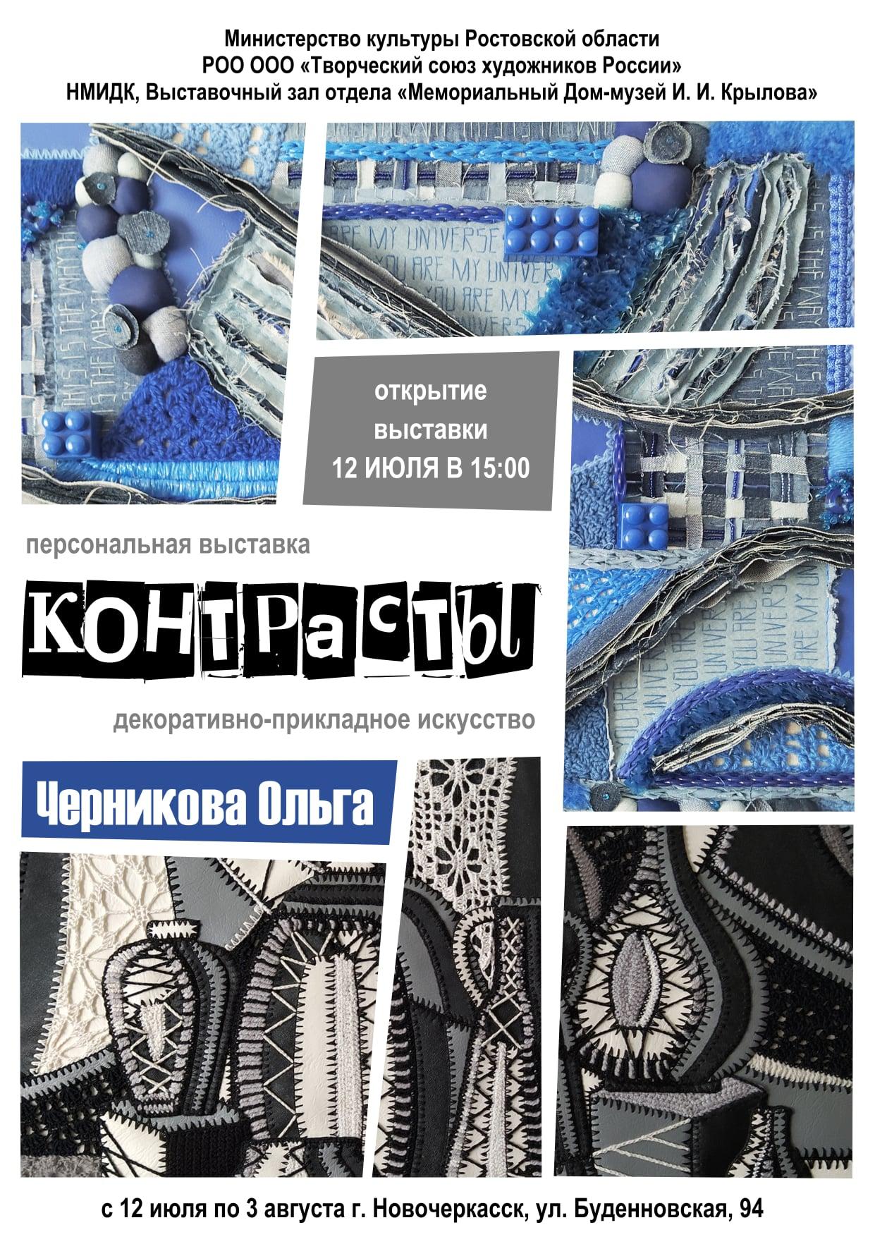 Анонс! 12 июля в 15-00 в Выставочном зале Дома-музея И.И. Крылова впервые открывется персональная выставка декоративно-прикладного искусства Черниковой Ольги.