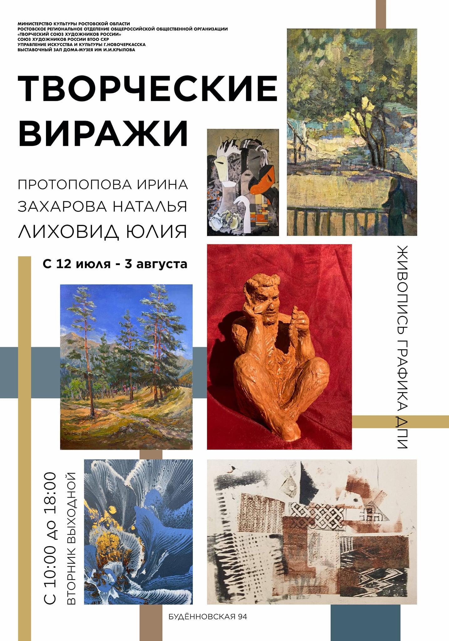 В выставочном зале Дома-музея И. И. Крылова открылась выставка «Творческие виражи» (живопись, графика, декоративно-прикладное искусство) ростовских художников