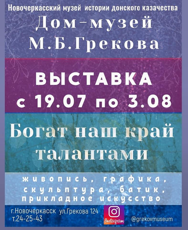 "Анонс! В выставочных залах Дома-музея М.Б.Грекова идёт подготовка выставки ""Богат наш край талантами ""."