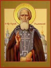 18 (5 по старому стилю) июля православная церковь отмечает память обретения мощей преподобного Сергия, игумена Радонежского.