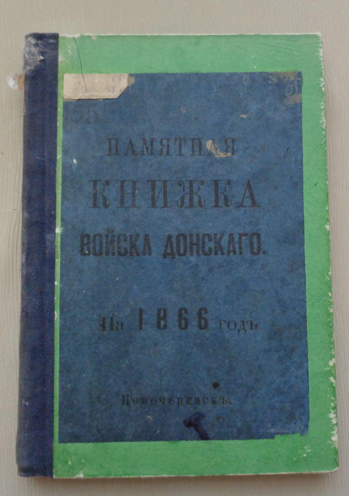 Донской Статистический комитет
