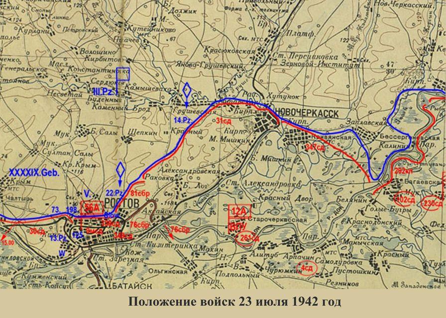 24 июля 1942 года – последний день, перед оккупацией Новочеркасска.