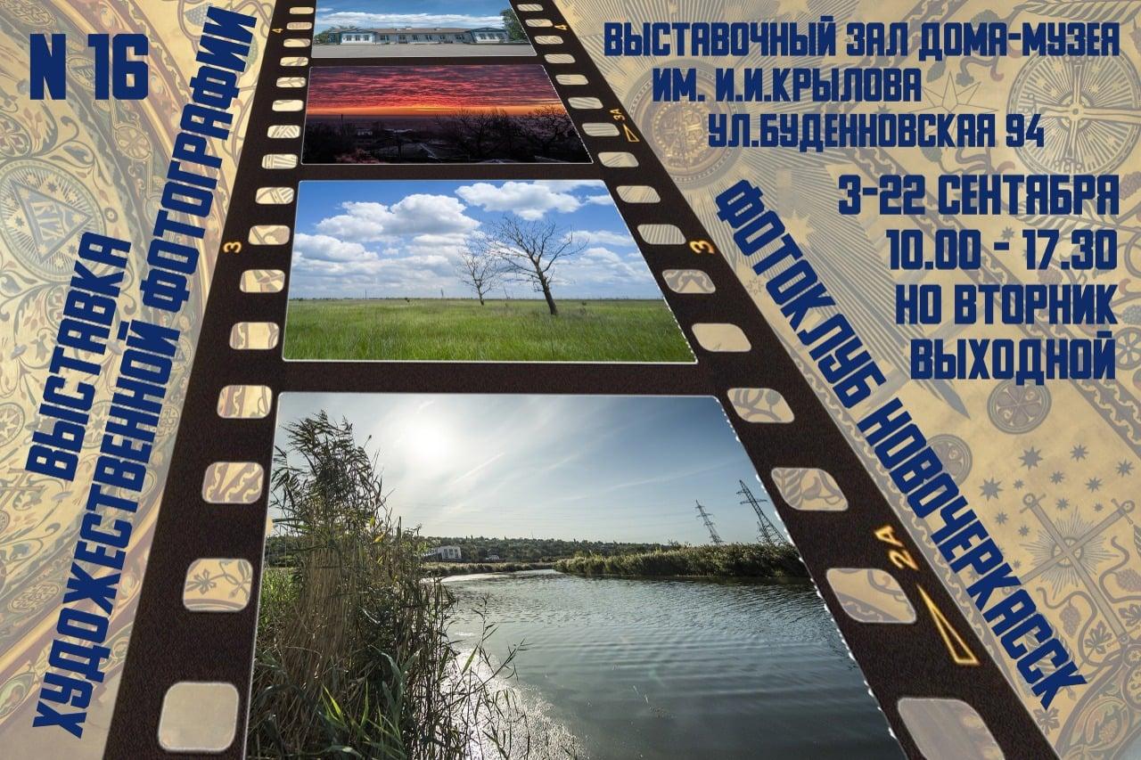 АНОНС!! 3 сентября в выставочном зале Дома-музея И. И. Крылова открывается выставка фотоклуба г. Новочеркасска.