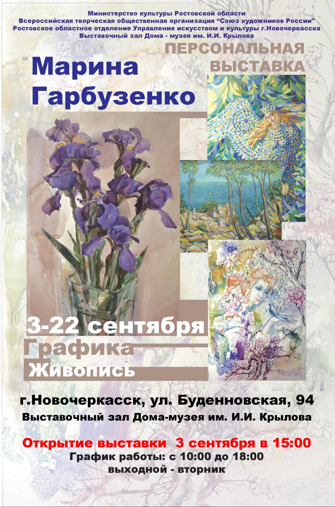 АНОНС!!! В Выставочном зале Дома-музея И.И. Крылова 3 сентября откроется ещё одна выставка Марины Гарбузенко.