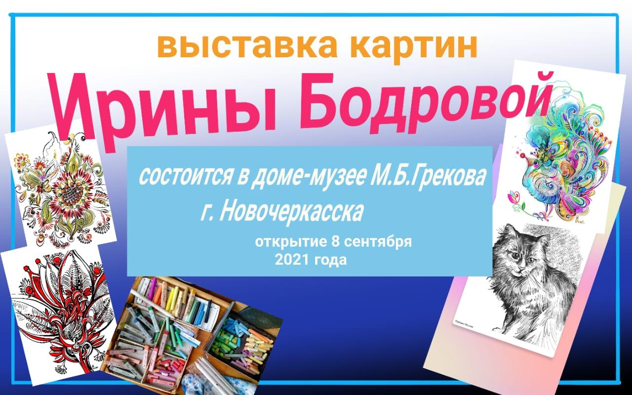 Анонс!! Персональная выставка Ирины Бодровой (Гордеевой) «Сады настроения».