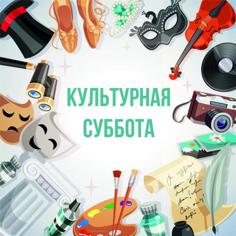 """Всероссийская акция """"Культурная суббота"""""""