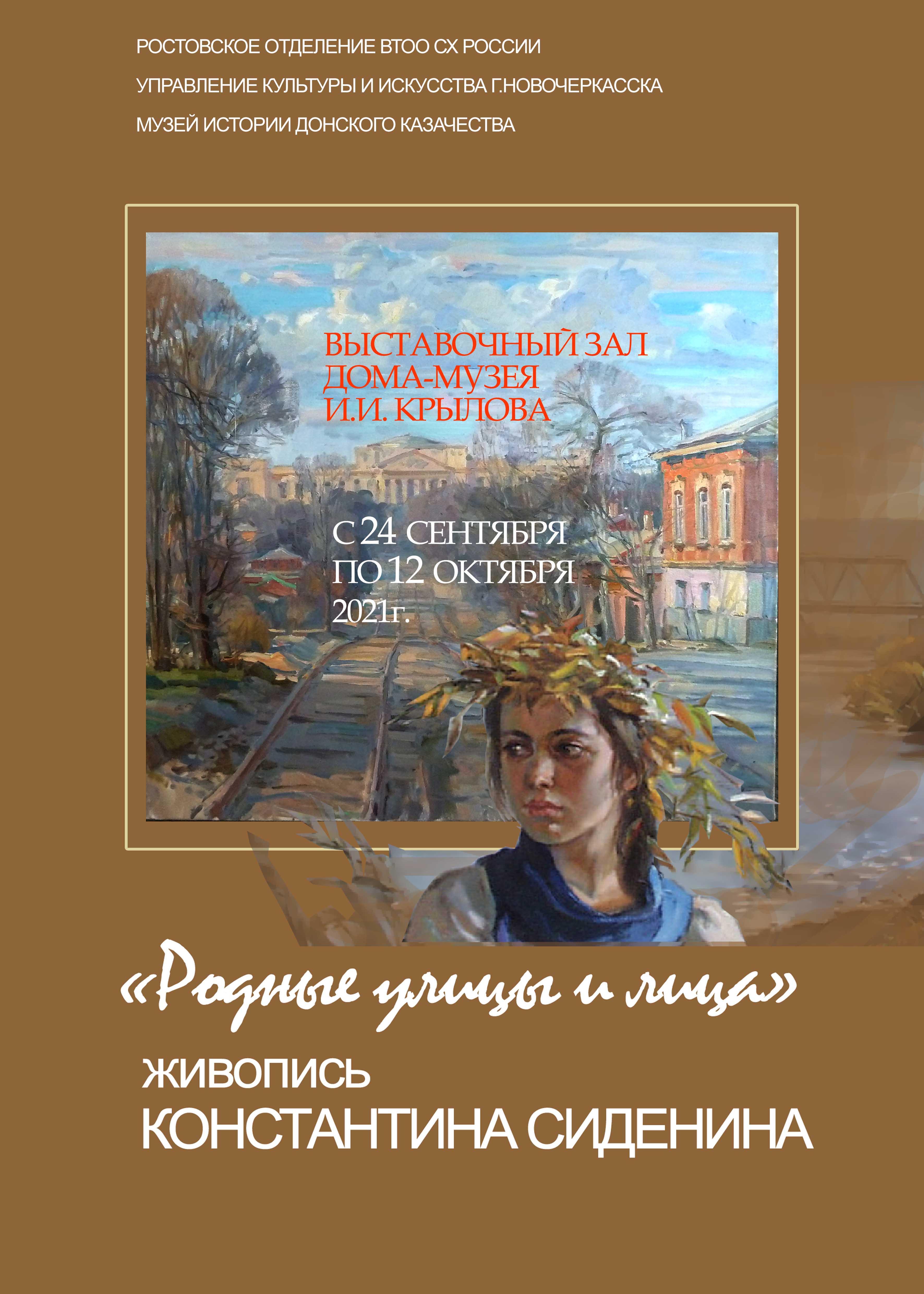 Анонс выставки Константина Сиденина «Родные улицы и лица»