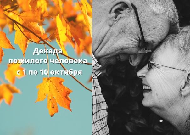 Декада  пожилых людей в ГБУК РО «Новочеркасский музей истории донского казачества». Список мероприятий